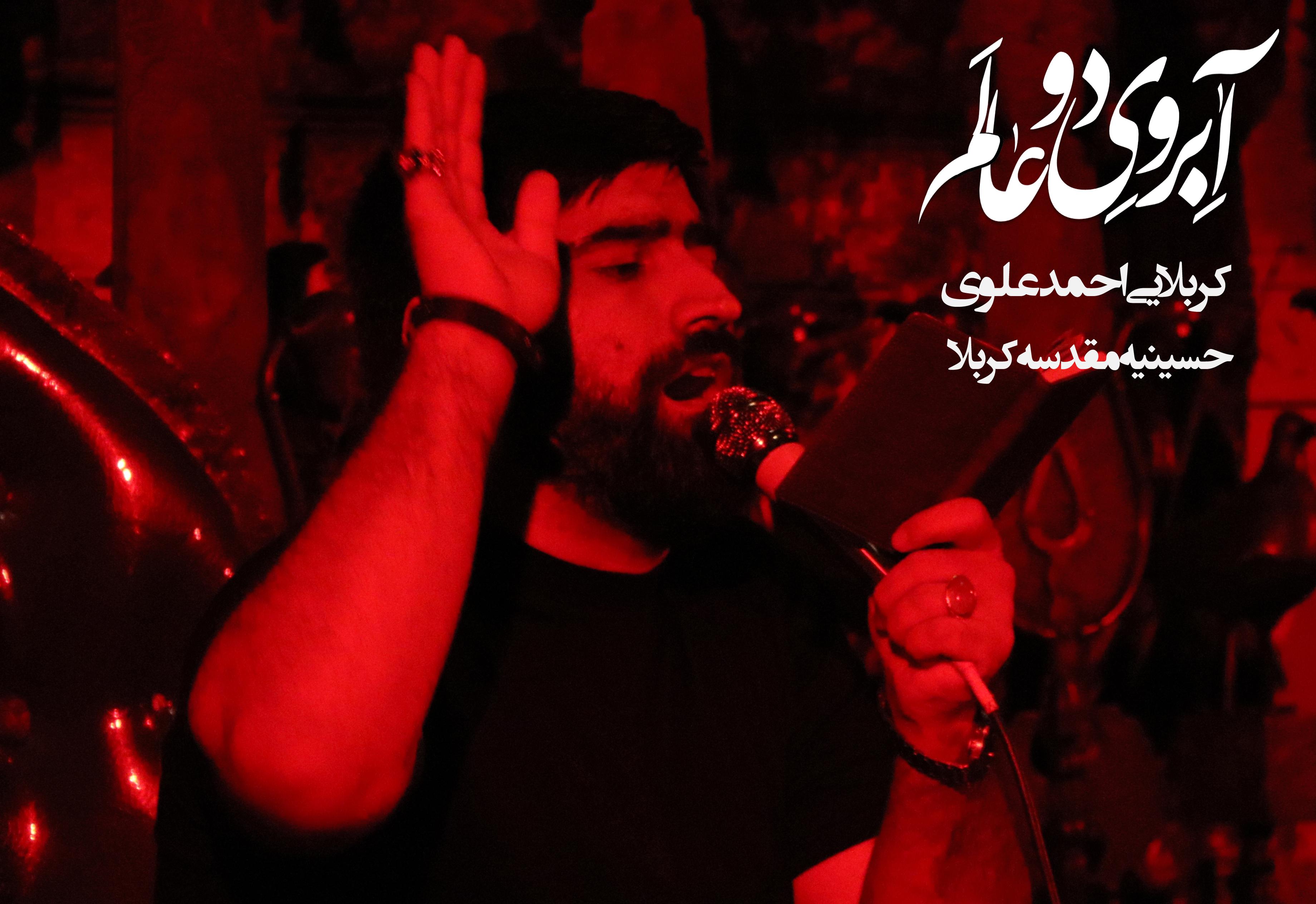 کربلایی احمد علوی شب اول محرم 96 - حسینیه مقدسه کربلا اندیمشک