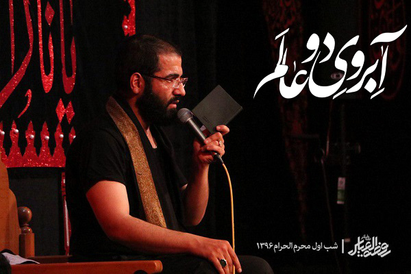 حاج حسین سیب سرخی شب اول محرم ۹۶ - هیئت روضه العباس (ع)