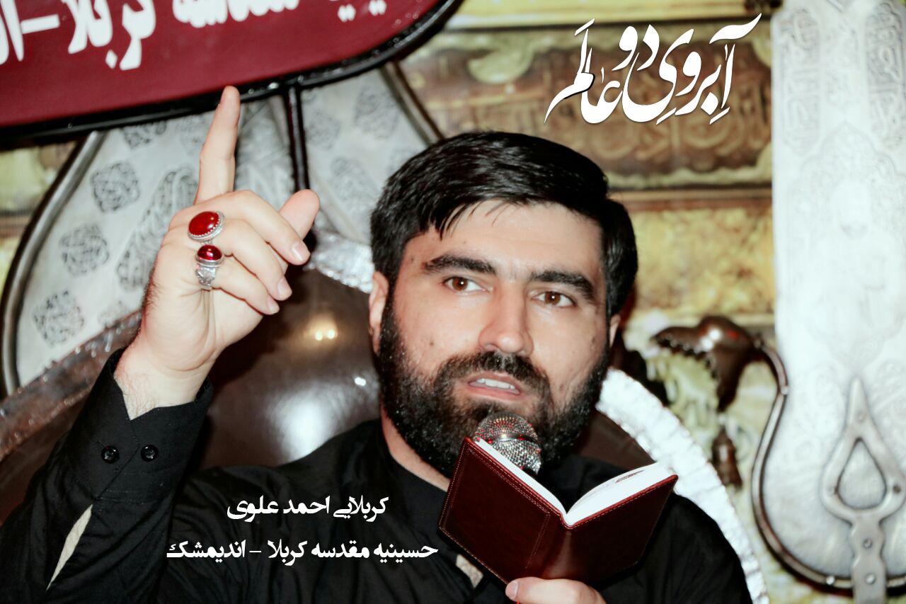 کربلایی احمد علوی شب دوم محرم96 - حسینیه مقدسه کربلا اندیمشک