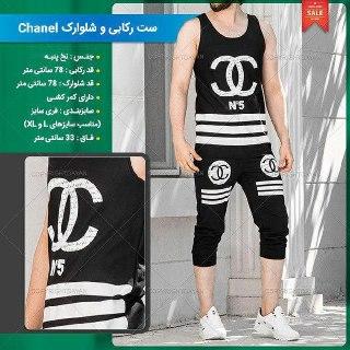 خرید ویژه / ست رکابی و شلوارک Chanel مدل N5