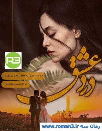 دانلود رمان درد عشق