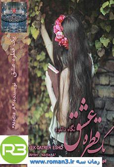 دانلود رمان یک قطره عشق