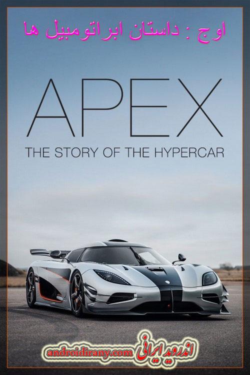 دانلود مستند دوبله فارسی اوج: داستان ابراتومبیل ها Apex: The Story of the Hypercar 2016