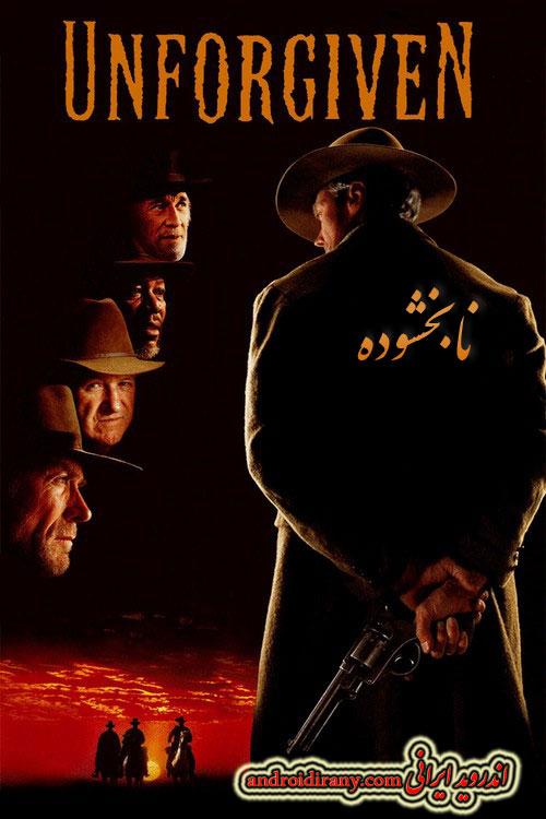 دانلود فیلم دوبله فارسی نابخشوده Unforgiven 1992