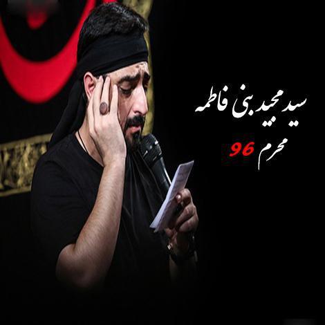 دانلود مداحی سید مجید بنی فاطمه محرم 96