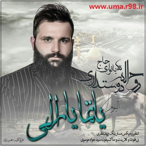 دانلود آلبوم حاج روح الله دوستداری به نام یاتما یارالی 96