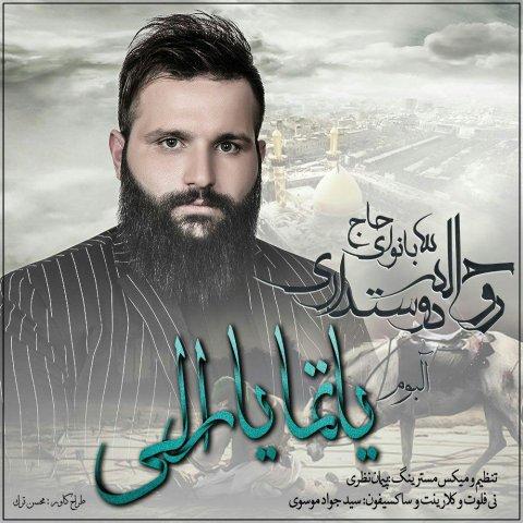دانلود آلبوم حاج روح الله دوستداری به نام یاتما یارالی