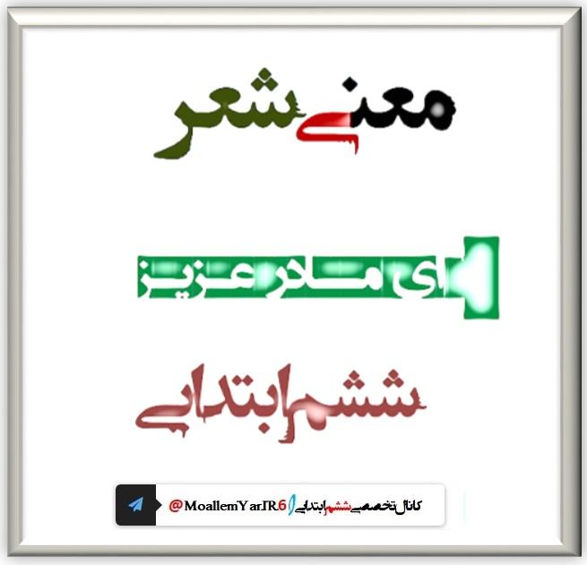 معنی شعر ای مادر عزیز فارسی ششم