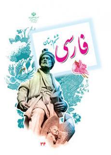 دانلود کتاب فارسی ششم ابتدایی pdf