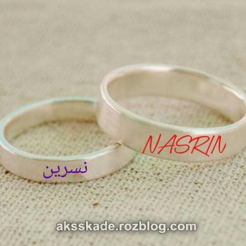 طرح حلقه اسم نسرین - عکس کده