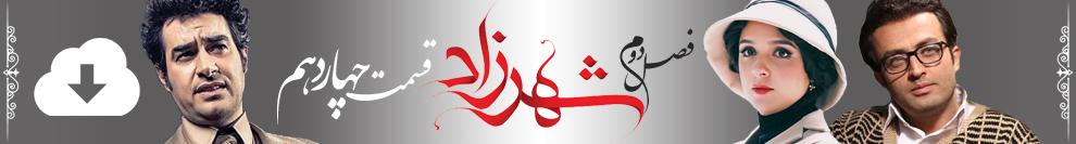 تصویر : http://rozup.ir/view/2314314/Shahrzad-S02E14.jpg