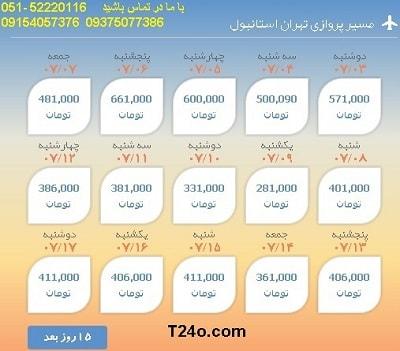 خرید بلیط هواپیما تهران به استانبول, 09154057376