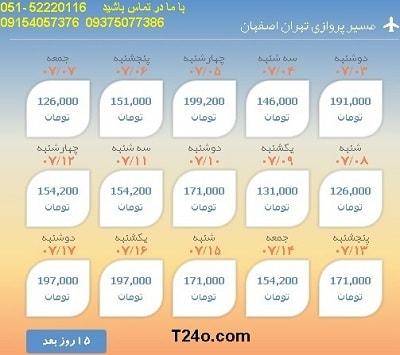 خرید بلیط هواپیما تهران به اصفهان, 09154057376