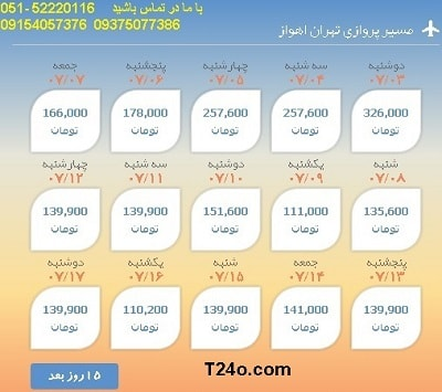 خرید بلیط هواپیما تهران به اهواز, 09154057376