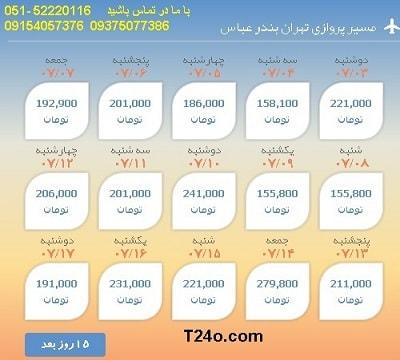خرید بلیط هواپیما تهران به بندرعباس, 09154057376