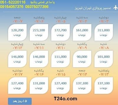 خرید بلیط هواپیما تهران به تبریز, 09154057376