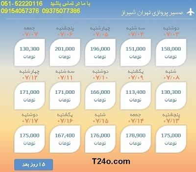خرید بلیط هواپیما تهران به شیراز, 09154057376