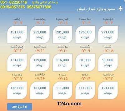 خرید بلیط هواپیما تهران به کیش, 09154057376