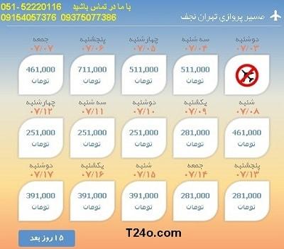 خرید بلیط هواپیما تهران به نجف, 09154057376