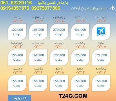 خرید بلیط هواپیما تهران به آبادان, 09154057376