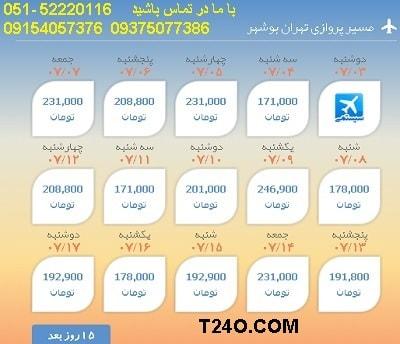 خرید بلیط هواپیما تهران به بوشهر, 09154057376