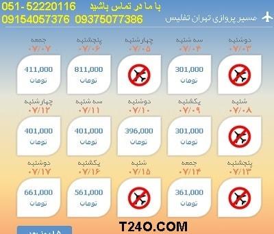 خرید بلیط هواپیما تهران به تفلیس, 09154057376
