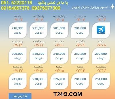 خرید بلیط هواپیما تهران به چابهار, 09154057376