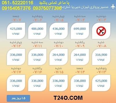 خرید بلیط هواپیما تهران به دبی, 09154057376