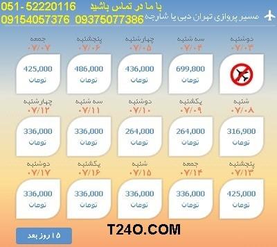 خرید بلیط هواپیما تهران به شارجه, 09154057376