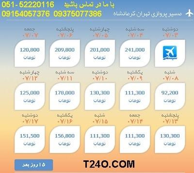 خرید بلیط هواپیما تهران به کرمانشاه, 09154057376