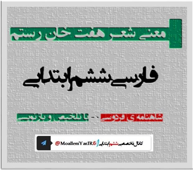 معنی شعر هفت خان رستم فارسی ششم ابتدایی
