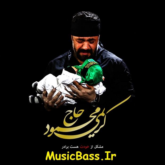 دانلود مداحي جديد مخصوص ماشین 96 - حاج محمود کریمی روضه و مداحی حضرت علی اصغر (ع)