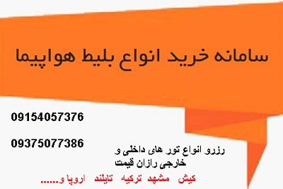 قیمت بلیط لحظه آخری 09154057376