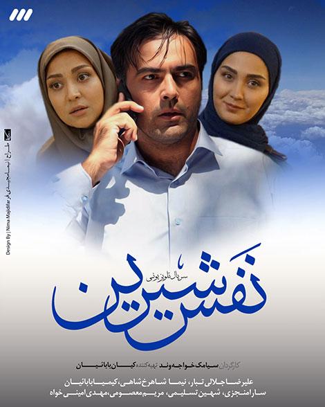دانلود قسمت 3 سریال نفس شیرین با کیفیت عالی دوشنبه 3 مهر 96