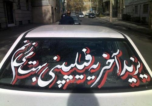 ممنوعیت شیشه نویسی، زدن برچسب و پوستر و گل مالی کردن خودروها