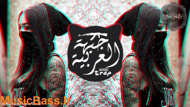 ترپ بیس دار  عربی غمگین و فوق العاده