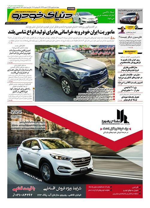 روزنامه دنیای خودرو 5 مهر 96
