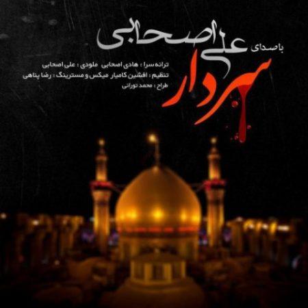 http://rozup.ir/view/2316136/Ali-Ashabi-Sardar-450x450.jpg