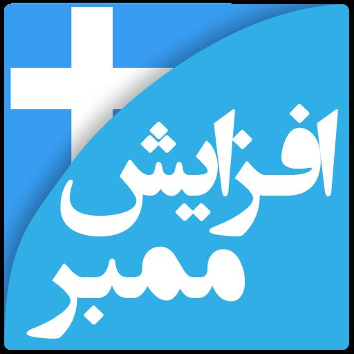جذب عضو تضمینی برای کانال تلگرام