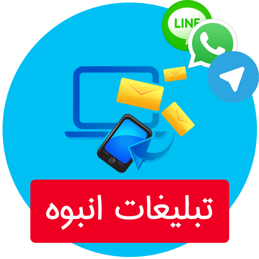 تبلیغات وسیع ، گسترده یا انبوه در تلگرام