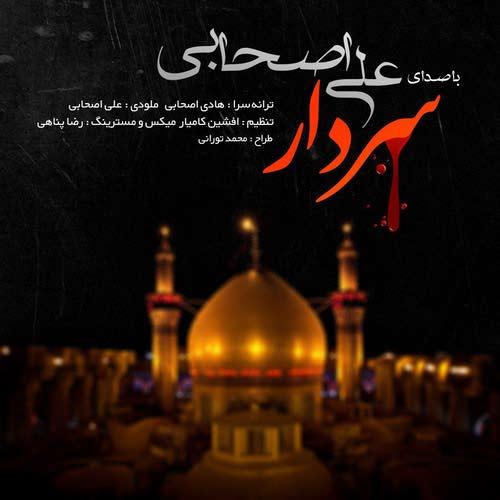 آهنگ جدید علی اصحابی بنام سردار