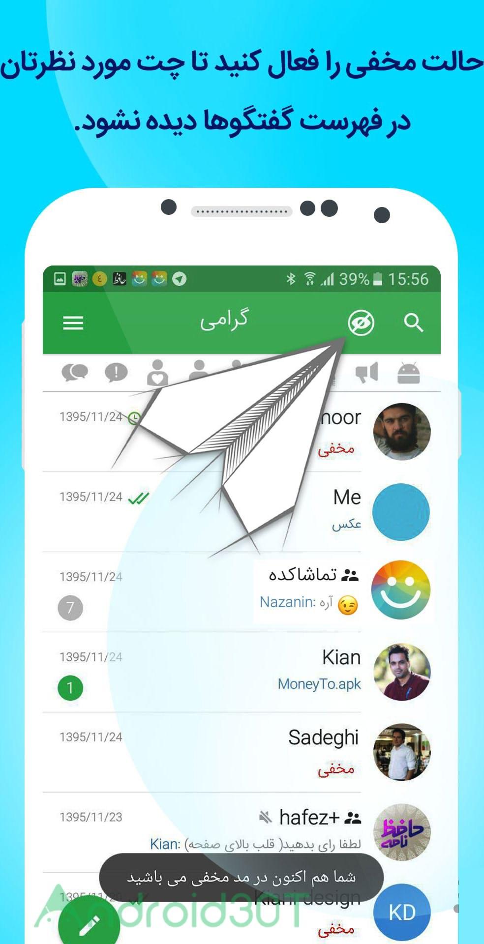 دانلود رایگان آخرین نسخه برنامه گرامی تلگرام فارسی Gramy