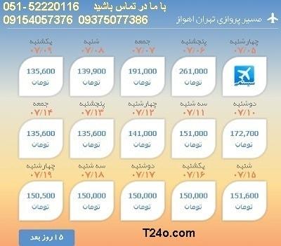 خرید بلیط هواپیما تهران اهواز, 09154057376