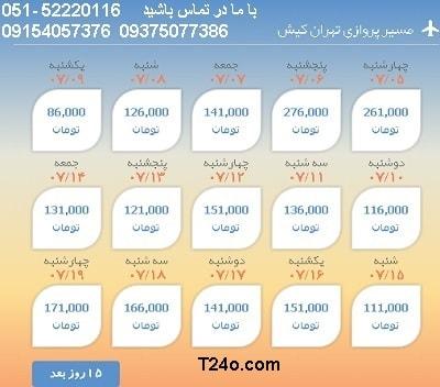 خرید بلیط هواپیما تهران کیش, 09154057376