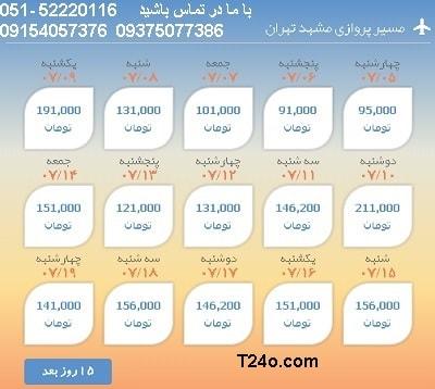خرید بلیط هواپیما مشهد تهران, 09154057376