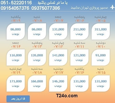 خرید بلیط هواپیما تهران مشهد,09154057376