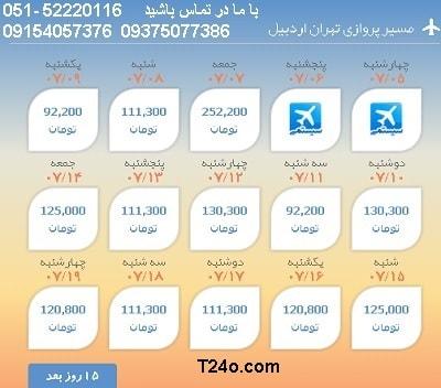 خرید بلیط هواپیما تهران به اردبیل, 09154057376