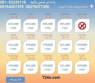 خرید بلیط هواپیما تهران به ارمنستان, 09154057376