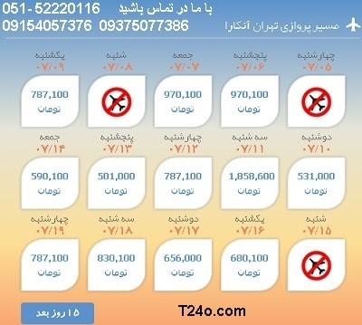 خرید بلیط هواپیما تهران به آنکارا, 09154057376