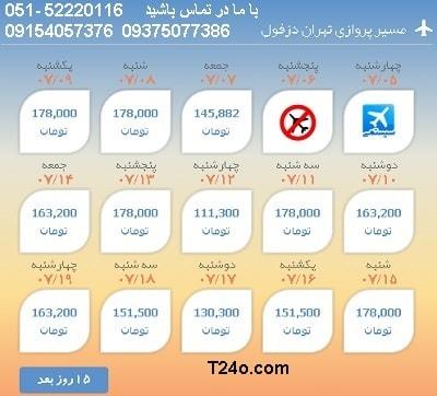 خرید بلیط هواپیما تهران به دزفول, 09154057376